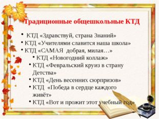 Традиционные общешкольные КТД КТД «Здравствуй, страна Знаний» КТД «Учителями