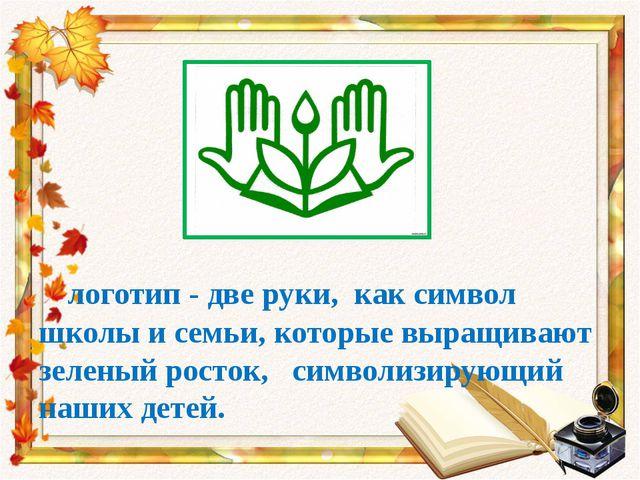 логотип - две руки, как символ школы и семьи, которые выращивают зеленый рос...