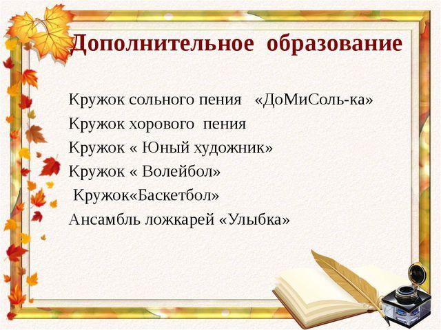 Дополнительное образование Кружок сольного пения «ДоМиСоль-ка» Кружок хоровог...