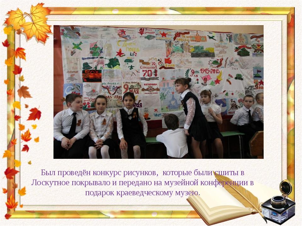Был проведён конкурс рисунков, которые были сшиты в Лоскутное покрывало и пе...