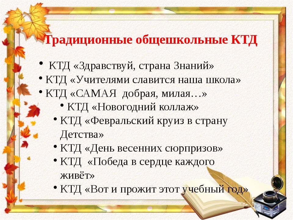 Традиционные общешкольные КТД КТД «Здравствуй, страна Знаний» КТД «Учителями...