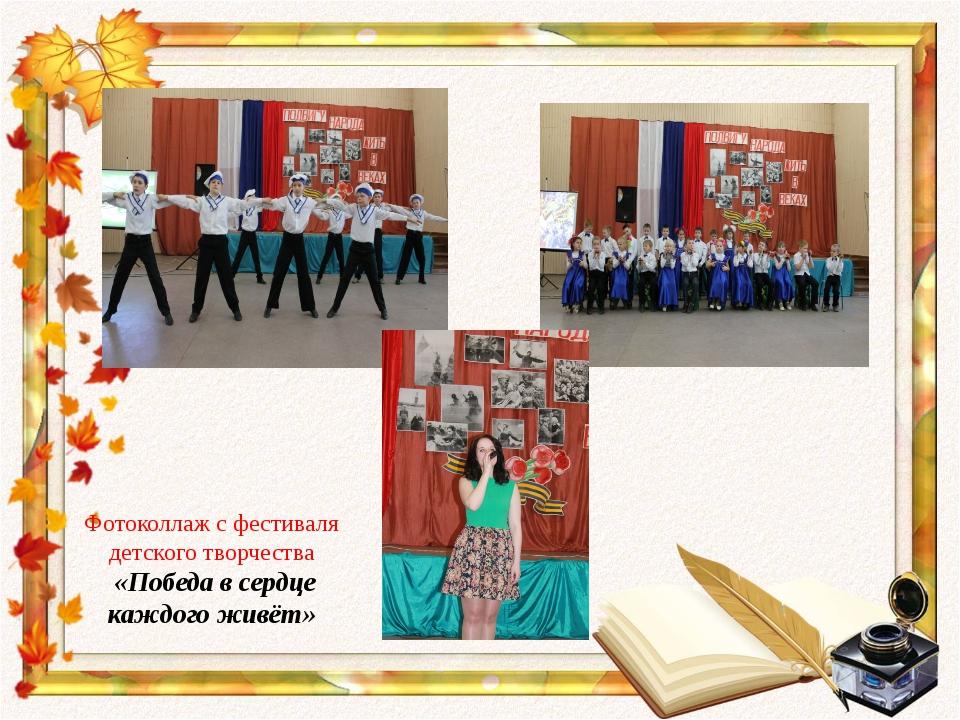 Фотоколлаж с фестиваля детского творчества «Победа в сердце каждого живёт»
