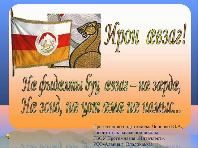 Презентацию подготовила: Чепенко Ю.А., воспитатель начальной школы ГБОУ Проги...
