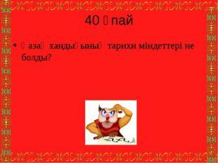 """""""хандар"""" ТОБЫ 5 кезең – """"ЕРЛІКТІ ТАБА БІЛУ, ЕРДІ ТАНИ БІЛУ"""" (Ел билеген тұлға"""