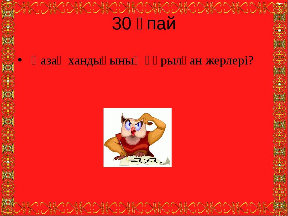 """""""Болашақ"""" ТОБЫ 4 кезең – """"МӘНДІ САНДАР"""" www.ZHARAR.com 1731 жыл 1. А.И.Тевке..."""