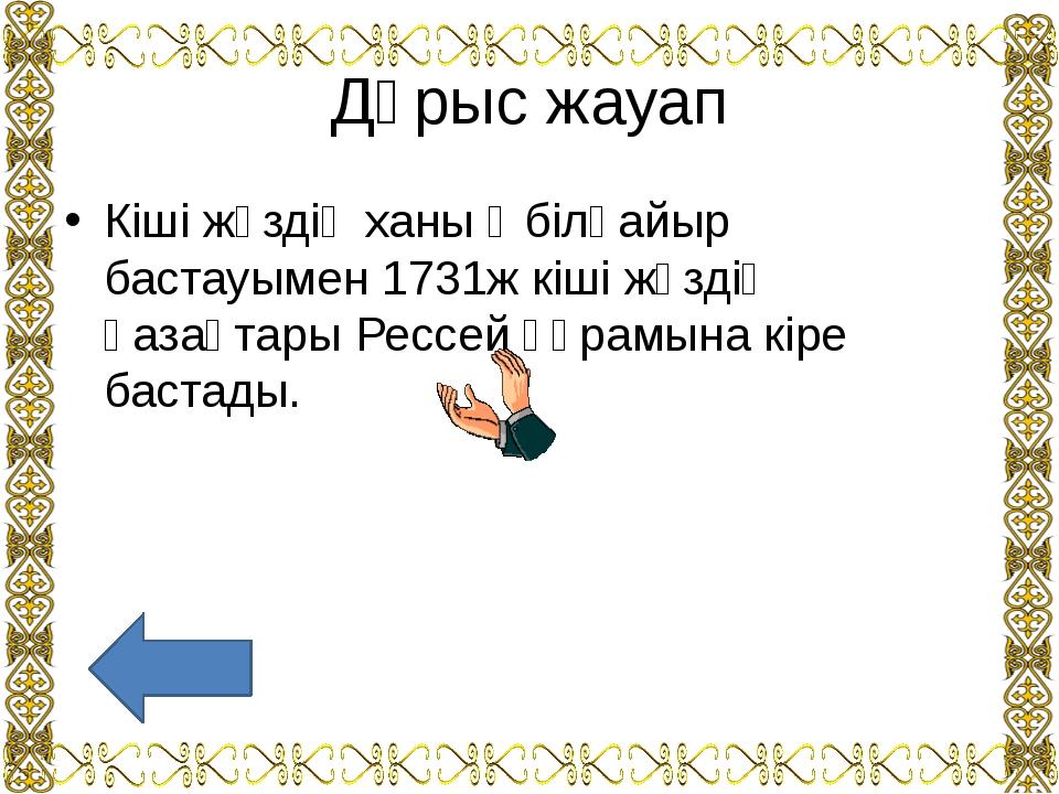 Абылай хан резиден- циясы 3. Петропавл қаласында қай ханның резиденциясы орна...