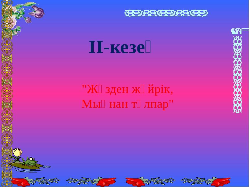 """ІІ-кезең """"Жүзден жүйрік, Мыңнан тұлпар"""""""