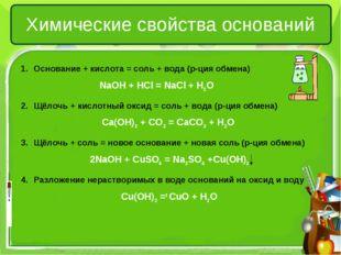 Химические свойства оснований Основание + кислота = соль + вода (р-ция обмена