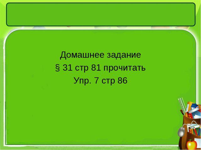 Домашнее задание § 31 стр 81 прочитать Упр. 7 стр 86