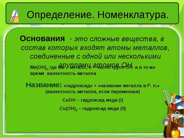 Определение. Номенклатура. Основания - это сложные вещества, в состав которых...