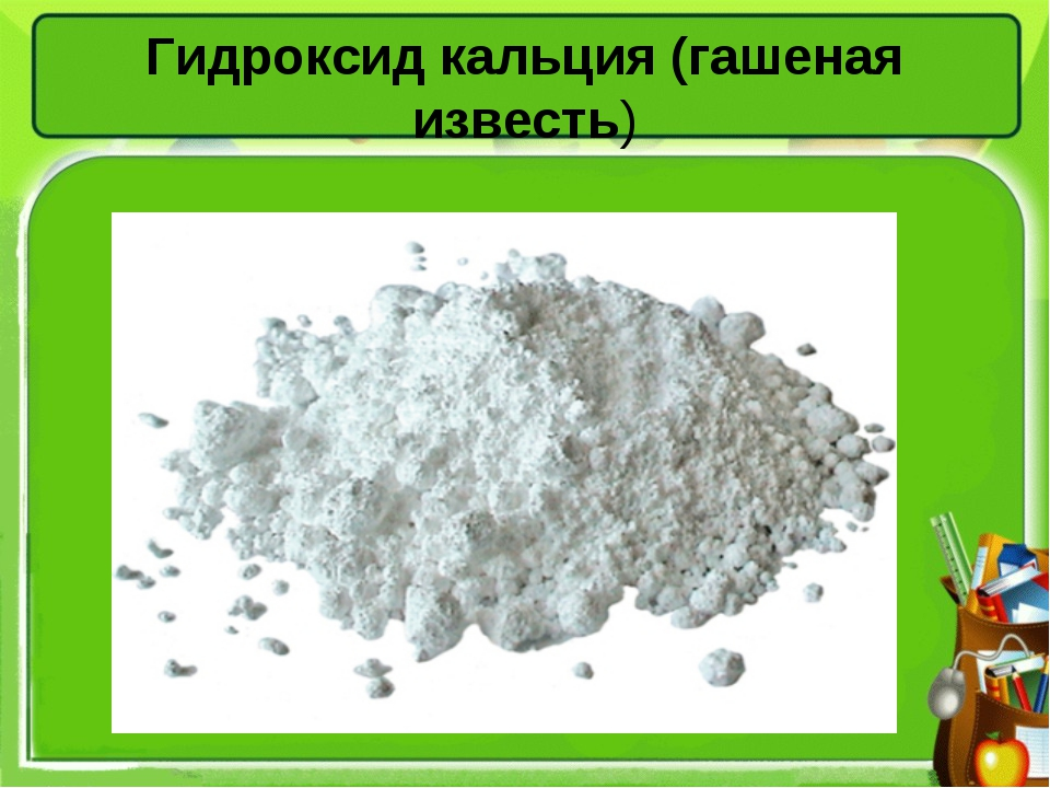 Гидроксид кальция (гашеная известь)