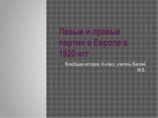 Левые и правые партии в Европе в 1920-хгг Всеобщая история, 9 класс, учитель