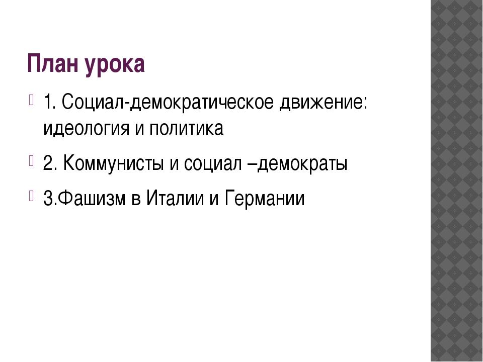 План урока 1. Социал-демократическое движение: идеология и политика 2. Коммун...