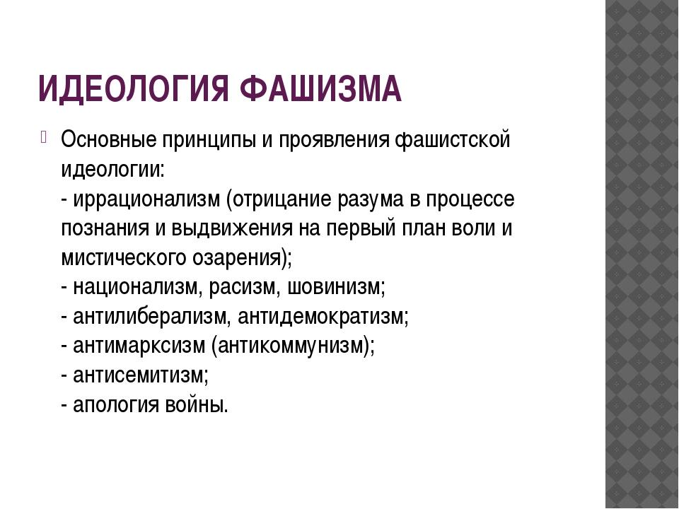 ИДЕОЛОГИЯ ФАШИЗМА Основные принципы и проявления фашистской идеологии: - ирр...