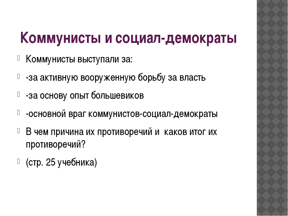 Коммунисты и социал-демократы Коммунисты выступали за: -за активную вооруженн...