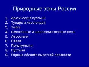 Природные зоны России Арктические пустыни Тундра и лесотундра Тайга Смешанные