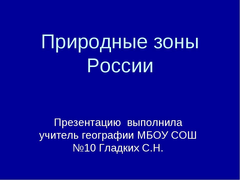 Природные зоны России Презентацию выполнила учитель географии МБОУ СОШ №10 Гл...