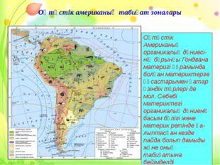 Оңтүстік Американың органикалық дүниесі-нің бұрынғы Гондвана материгі құрамы