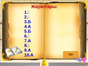 Жауаптары: 1.Ә 2.Ә 3.Б 4.А 5.Б 6.Ә 7.А 8.Ә 9.А 10.А