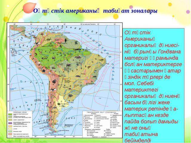 Оңтүстік Американың органикалық дүниесі-нің бұрынғы Гондвана материгі құрамы...