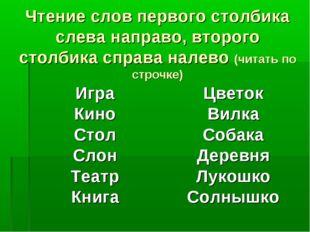 Чтение слов первого столбика слева направо, второго столбика справа налево (