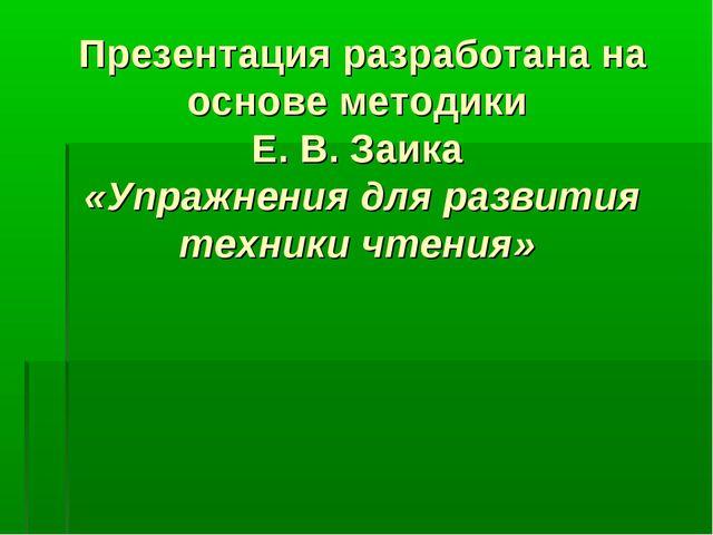 Презентация разработана на основе методики Е. В. Заика «Упражнения для разви...