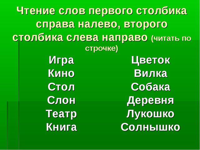 Чтение слов первого столбика справа налево, второго столбика слева направо (...