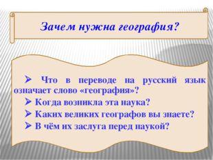 Зачем нужна география?  Что в переводе на русский язык означает слово «геог