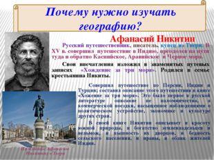 Почему нужно изучать географию? Русский путешественник, писатель, купец из Т