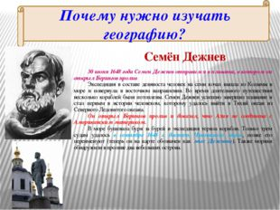 Почему нужно изучать географию? Семён Дежнев 30 июня 1648 года Семен Дежнев