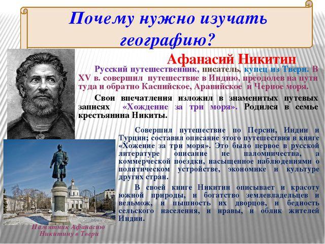 Почему нужно изучать географию? Русский путешественник, писатель, купец из Т...