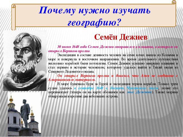 Почему нужно изучать географию? Семён Дежнев 30 июня 1648 года Семен Дежнев...