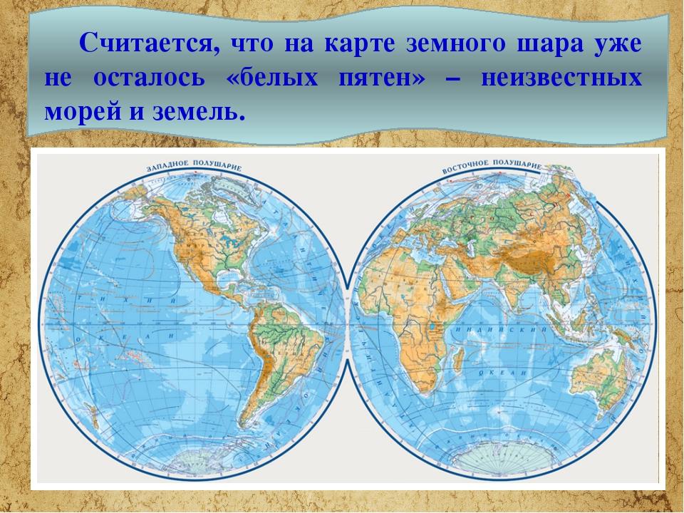 Считается, что на карте земного шара уже не осталось «белых пятен» – неизве...