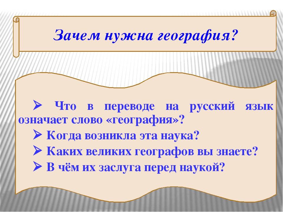 Зачем нужна география?  Что в переводе на русский язык означает слово «геог...