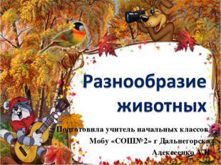 Подготовила учитель начальных классов Мобу «СОШ№2» г Дальнегорска Алексеенко