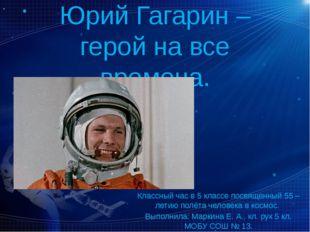 Юрий Гагарин – герой на все времена. Классный час в 5 классе посвященный 55