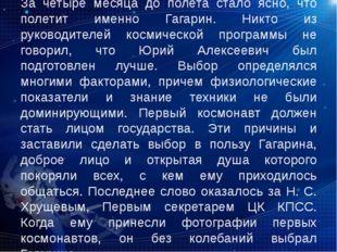За четыре месяца до полета стало ясно, что полетит именно Гагарин. Никто из р