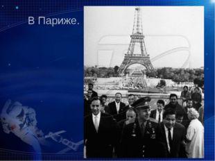 В Париже.