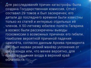 Для расследования причин катастрофы была создана Государственная комиссия. От