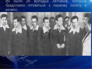 Их было 20 молодых летчиков, которым предстояло готовиться к первому полету в