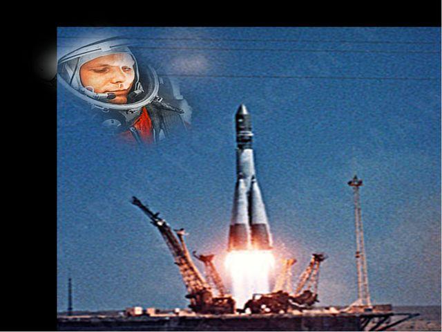 12 апреля 1961 года в 9 часов 07 минут мощная ракета с космическим кораблем «...