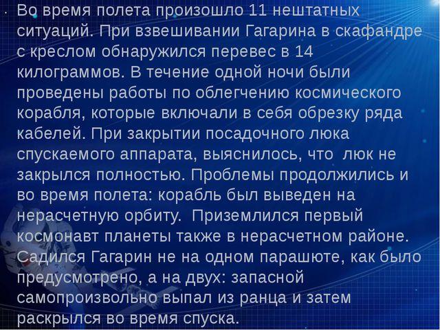 Во время полета произошло 11 нештатных ситуаций. При взвешивании Гагарина в с...