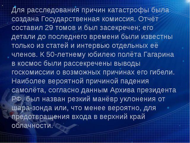 Для расследования причин катастрофы была создана Государственная комиссия. От...