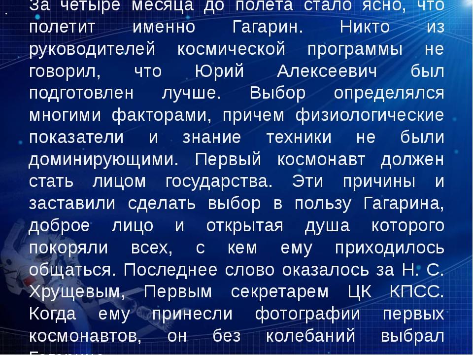 За четыре месяца до полета стало ясно, что полетит именно Гагарин. Никто из р...