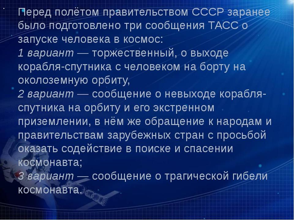 Перед полётом правительством СССР заранее было подготовлено три сообщения ТАС...