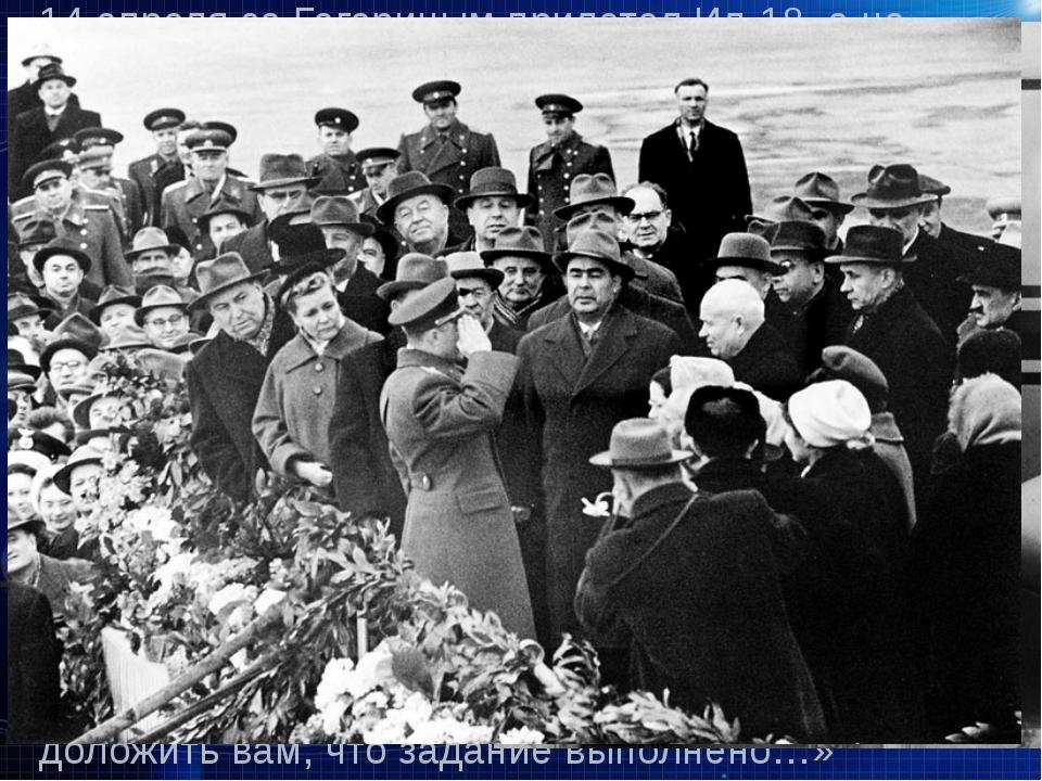 14 апреля за Гагариным прилетел Ил-18, а на подлёте к Москве к самолёту присо...