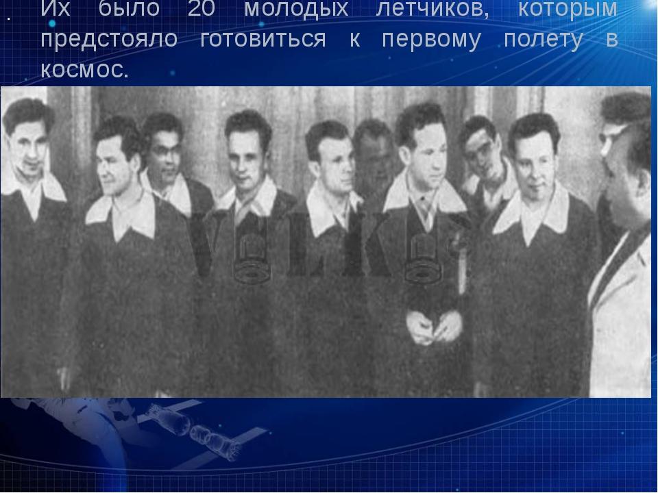 Их было 20 молодых летчиков, которым предстояло готовиться к первому полету в...