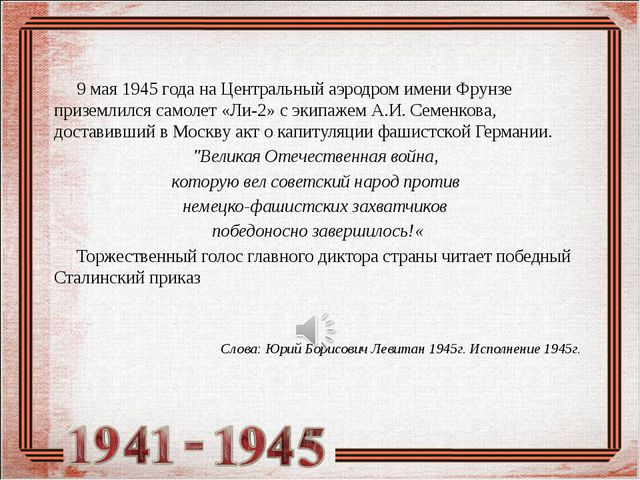 9 мая 1945 года на Центральный аэродром имени Фрунзе приземлился самолет «Ли...