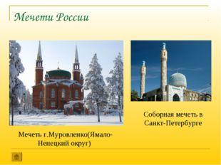 Мечети России Мечеть г.Муровленко(Ямало-Ненецкий округ) Соборная мечеть в Сан