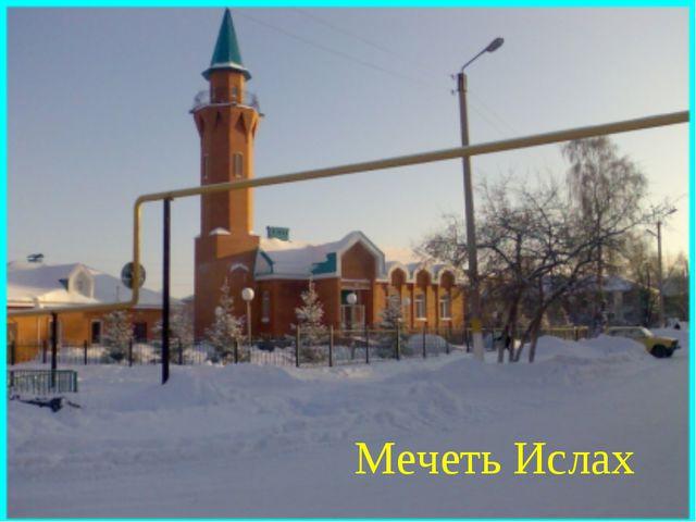 Мечеть Ислах